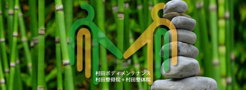 村田ボディメンテナンスはケガ治療の接骨を行う村田整骨院 アレルギー、ホルモンバランス療法、美容鍼、生理前症候群の改善 村田整体院がございます。