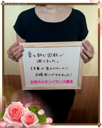 村田整体院 村田ボディメンテナンス 女性ホルモンバランス 療法 口コミ